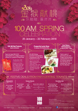 100 AM Spring Celebration 2016