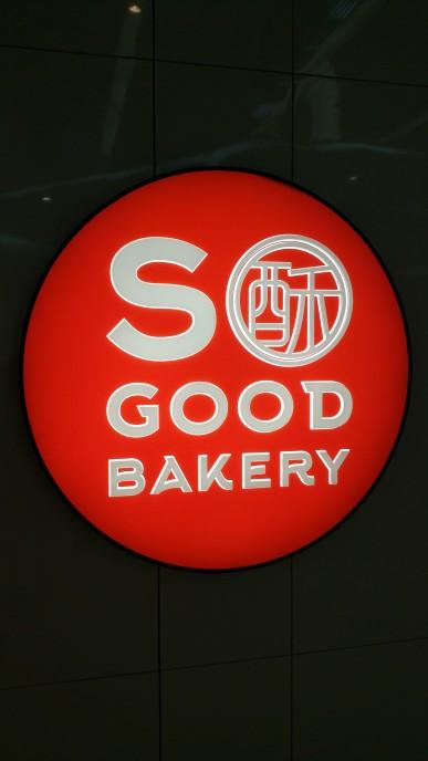 So Good Bakery