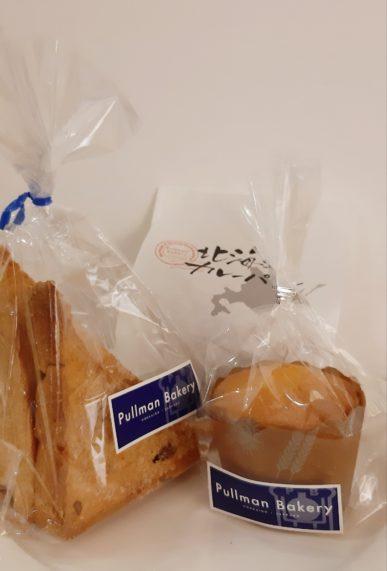 Pullman Bakery – Hokkaido Japan