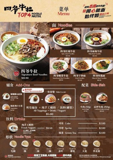 TOP4 Noodle Master – Now Open